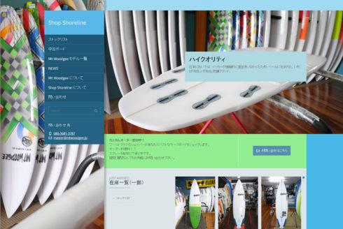 Shop Shoreline リニューアル