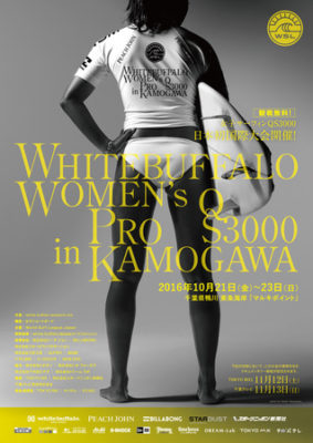 White Buffalo Women's Pro 2016